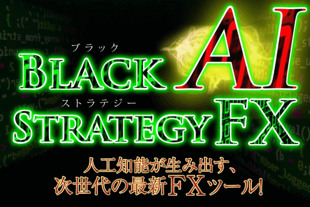 Black AI・ストラテジー FX – ブラストFX -を愛用中♪