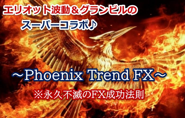 検証:Phoenix Trend FX ~フェニックス・トレンドFX~